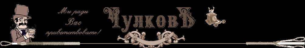 ЧулковЪ